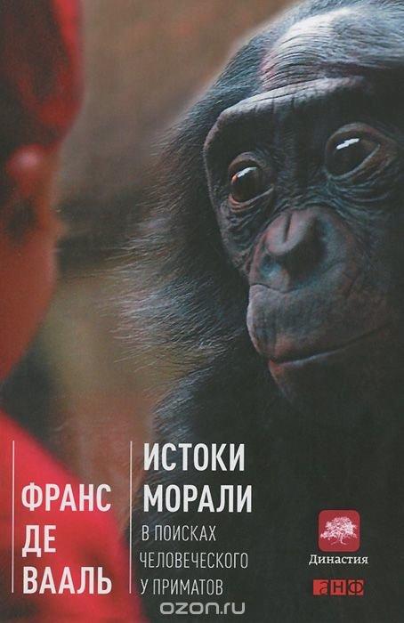 Frans_V.M._de_Val__Istoki_morali._V_poiskah_chelovecheskogo_u_primatov.jpeg