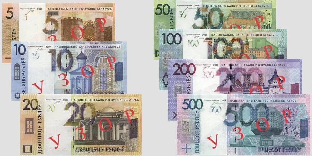 denominacija-v-belarusi-2017-novye-kupjury.jpg