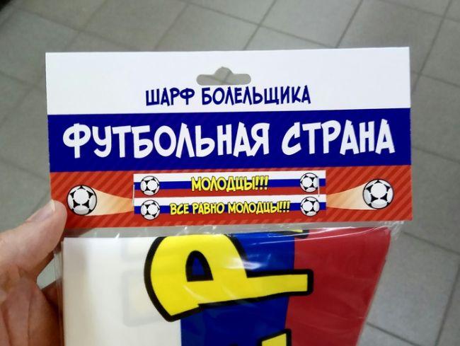 в одном из магазинов Ростова-на-Дону забавный шарф болельщика. Лицевая сторона используется перед матчем, а обратная уже после игры..jpg