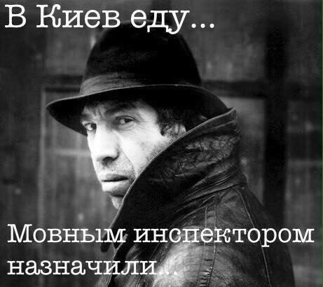 Шариков- в Киев еду.jpg