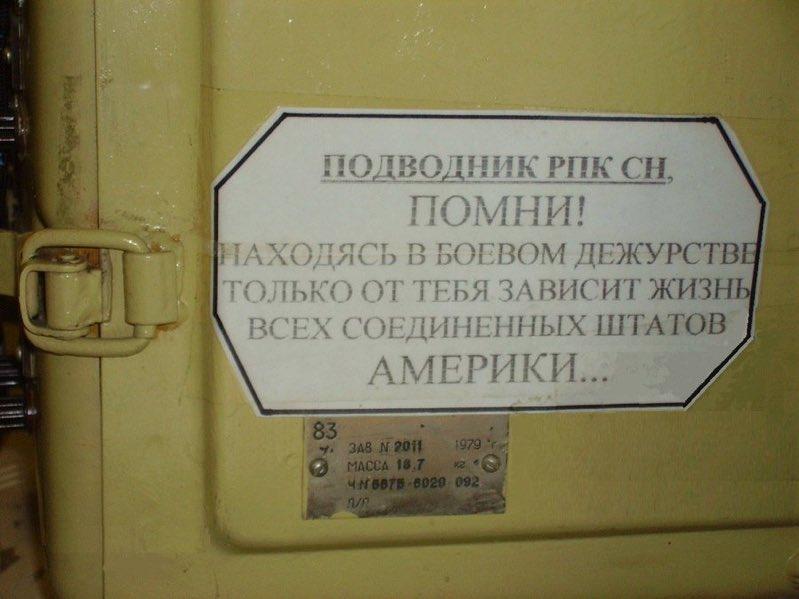 подводник.jpg