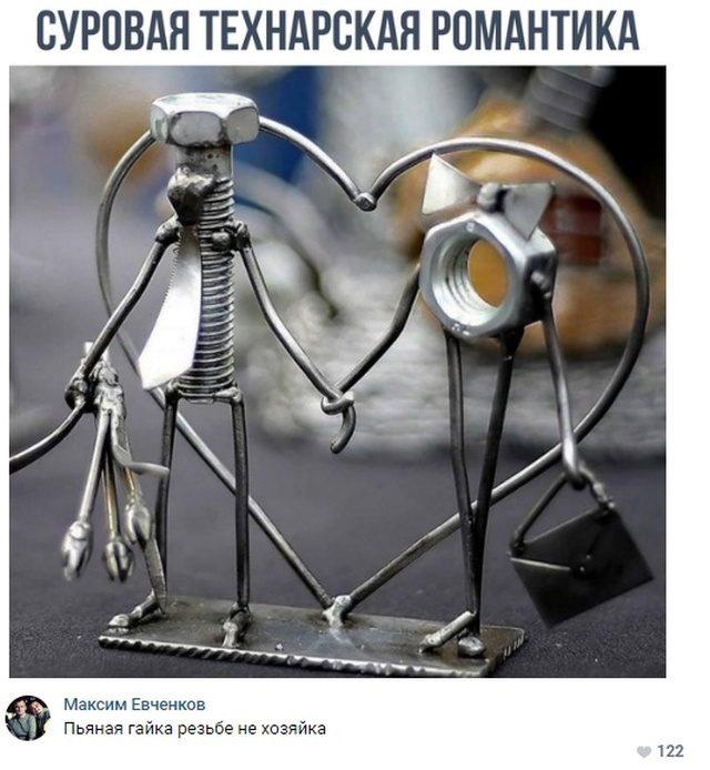 технарская романтика.jpg