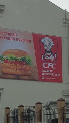 Chechen Fried Chicken.jpg