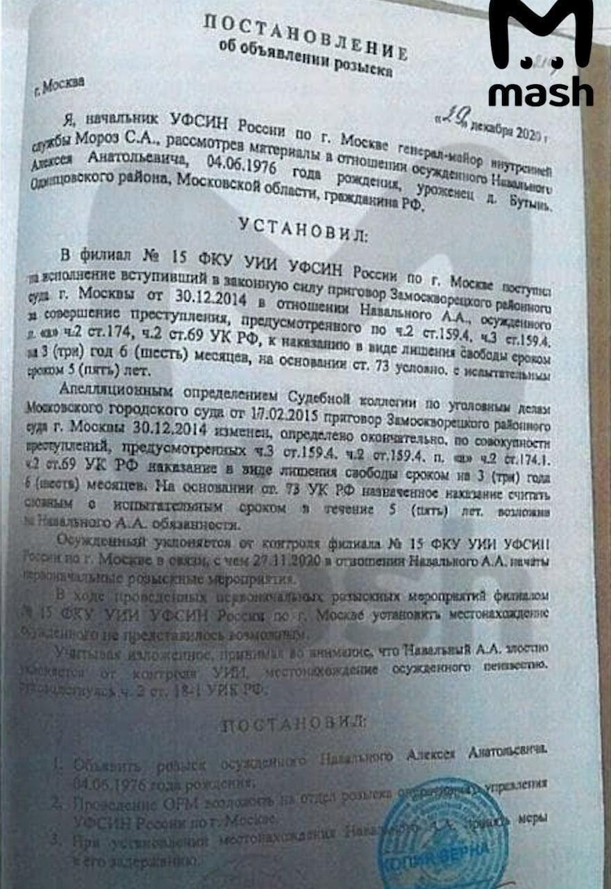 Постановление об объявлении Навального в розыск от 29 декабря 2020 года.jpg