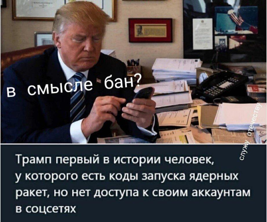 Tramp_soc.jpeg